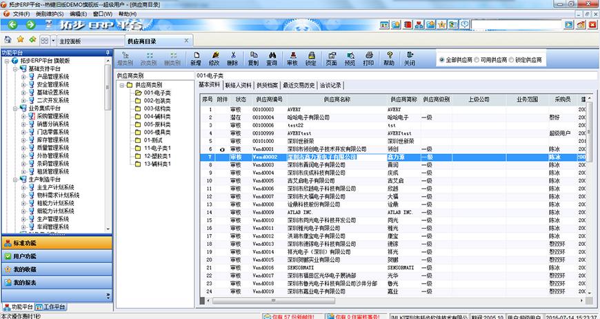 拓步ERP供应商目录