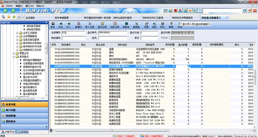 拓步ERP库存盘点处理