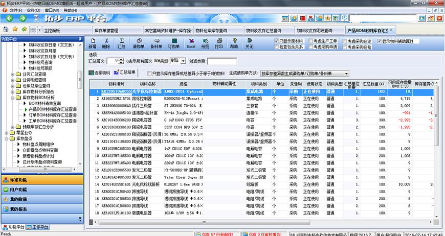 拓步ERP产品BOM材料汇总查询