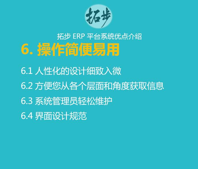 拓步ERP系统优点:操作简便易用