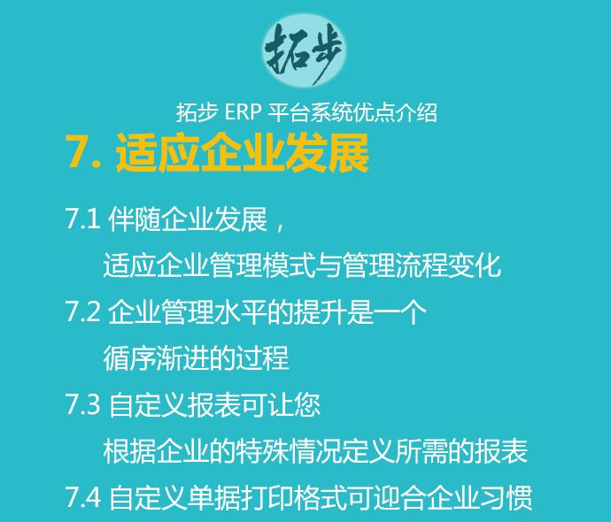 拓步ERP系统优点:适应企业发展