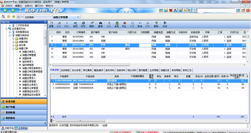 拓步ERP销售订单管理