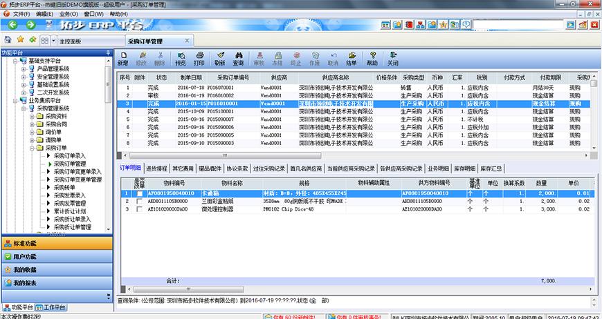 拓步ERP采购订单管理