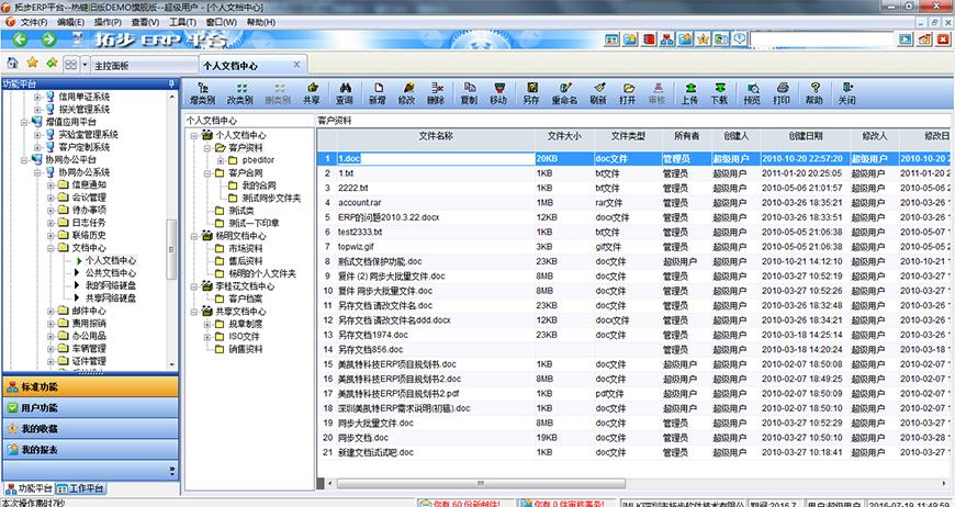 拓步ERP文档中心