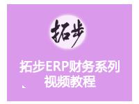拓步ERP财务系列视频教程(财务管理+固定资产+财务报表)