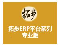 拓步ERP平台系列专业版(进销存+应收应付+生产+计划+财务)