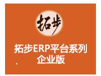 拓步ERP平台系列企业版(进销存+应收应付+生产+计划+财务+人事)