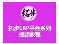 拓步ERP平台系列视频教程(进销存+应收应付+生产+计划+财务+人事)