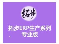 拓步ERP生产系列专业版(进销存+应收应付+生产+外协)