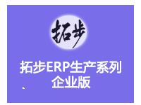 拓步ERP生产系列企业版(进销存+应收应付+生产+财务+外协)