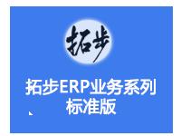 拓步ERP业务系列标准版(进销存)