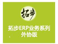 拓步ERP业务系列外协版(进销存+应收应付+财务+外协)