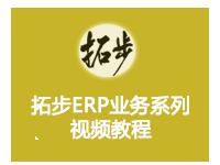 拓步ERP业务系列视频教程(进销存+应收应付+财务)
