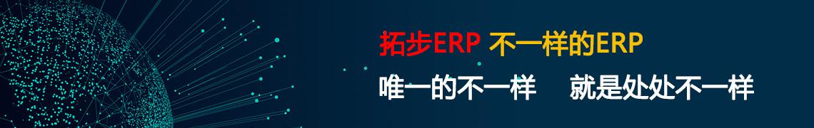 拓步ERP 不一样的ERP
