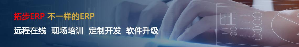 拓步ERP软件培训服务体系