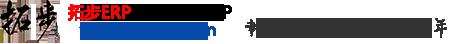 拓步ERP|ERP系统|ERP软件|ERP管理系统软件|免费ERP系统|免费ERP软件|免费进销存软件|免费下载专业资讯网