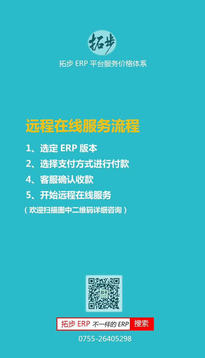 拓步ERP远程在线服务流程
