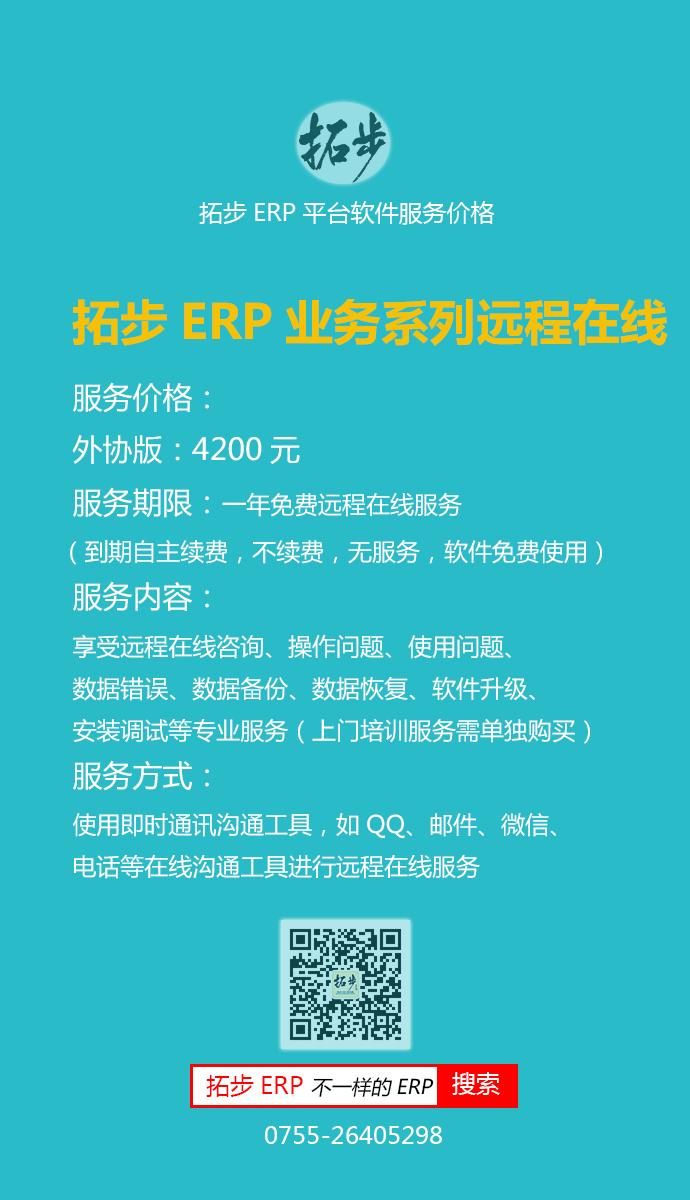 拓步ERP业务系列外协版(进销存+应收应付+财务+外协)服务价格