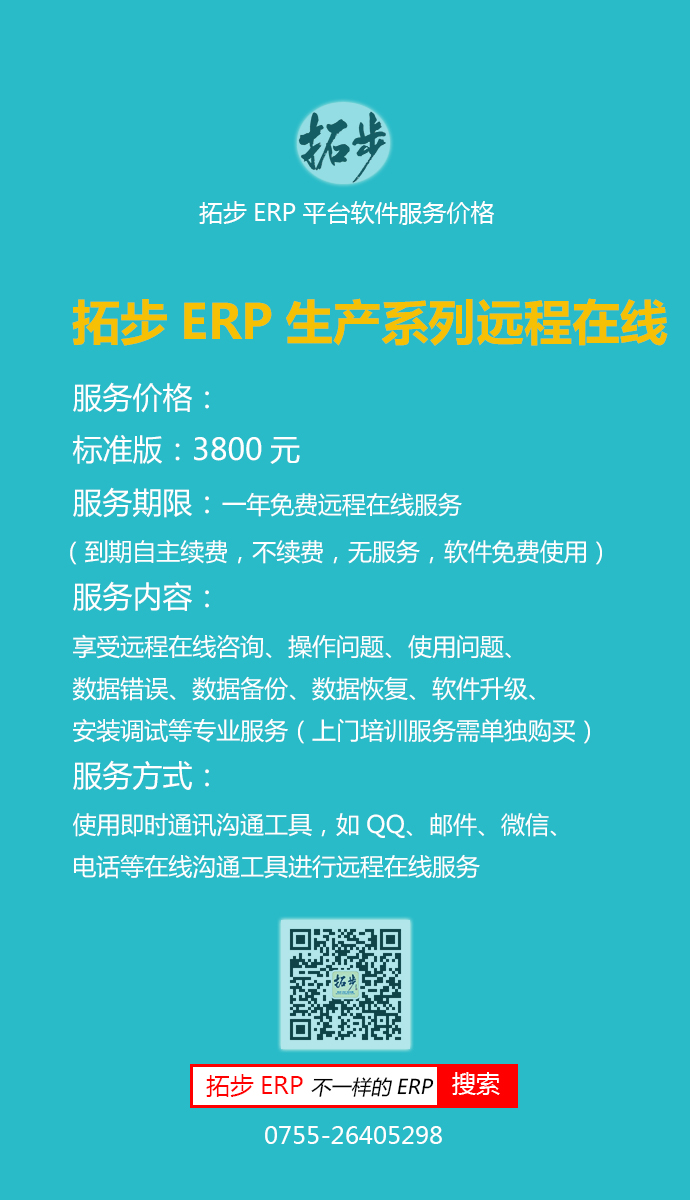 拓步ERP生产系列标准版(进销存+应收应付+生产)服务价格