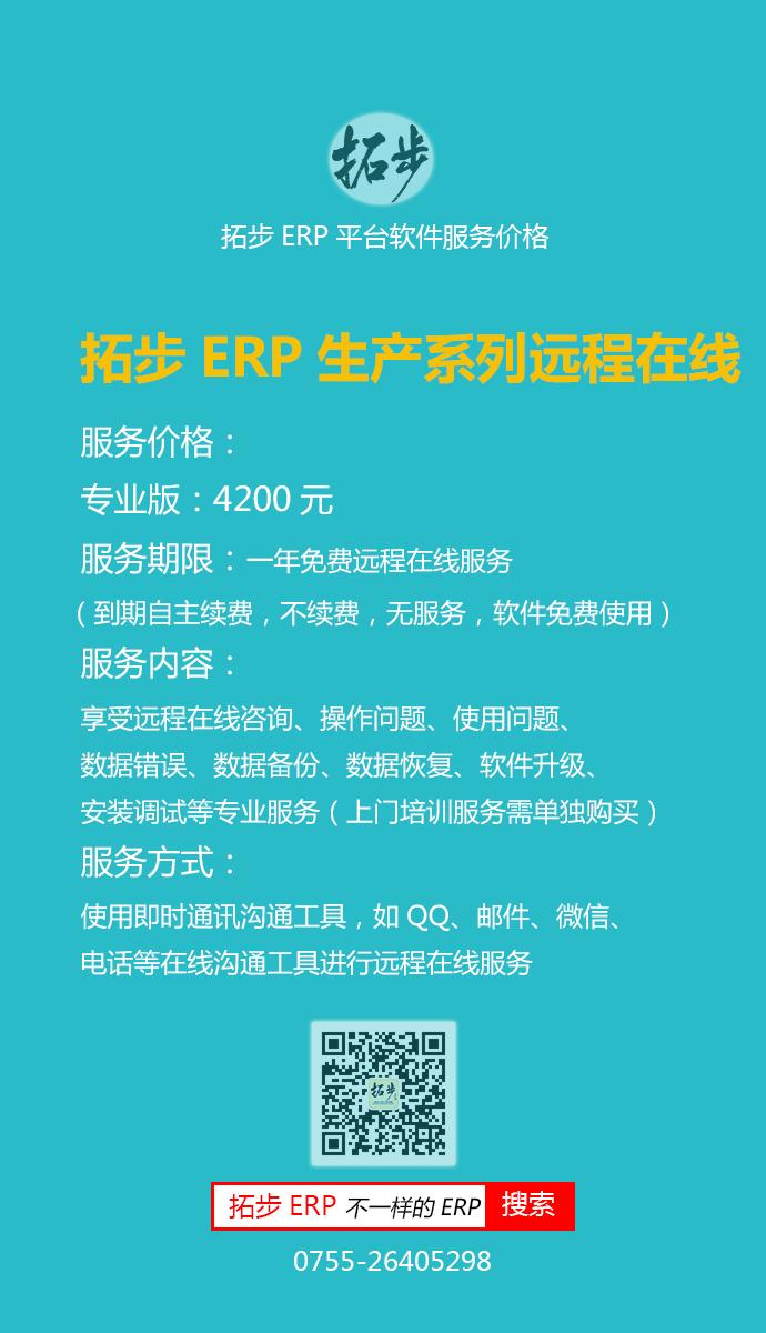 拓步ERP生产系列专业版(进销存+应收应付+生产+外协)服务价格