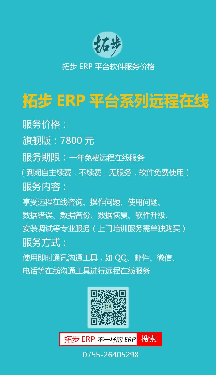 拓步ERP平台系列旗舰版(进销存+应收应付+生产+计划+财务+人事+排产+绩效+航运+报关+协同)服务价格