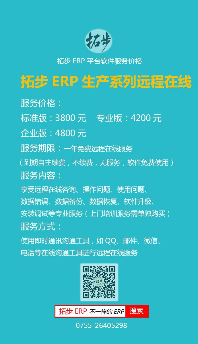 拓步ERP生产系列远程在线服务价格