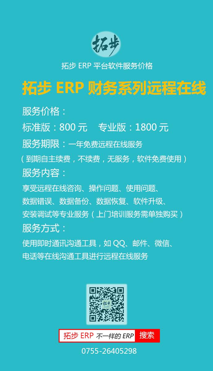 拓步ERP财务系列远程在线服务价格