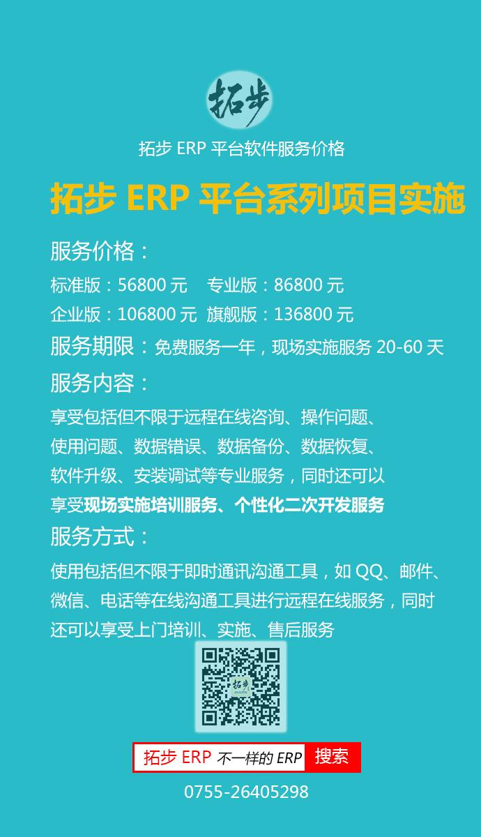 拓步ERP平台系列现场实施价格