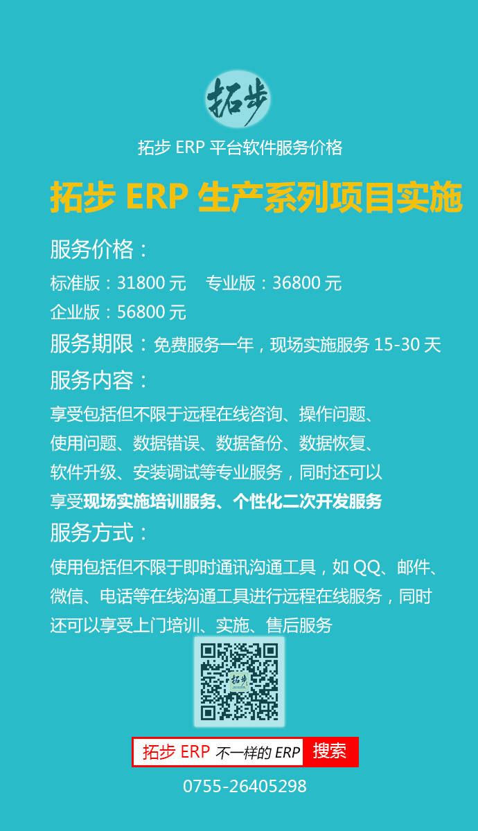 拓步ERP生产系列现场实施价格