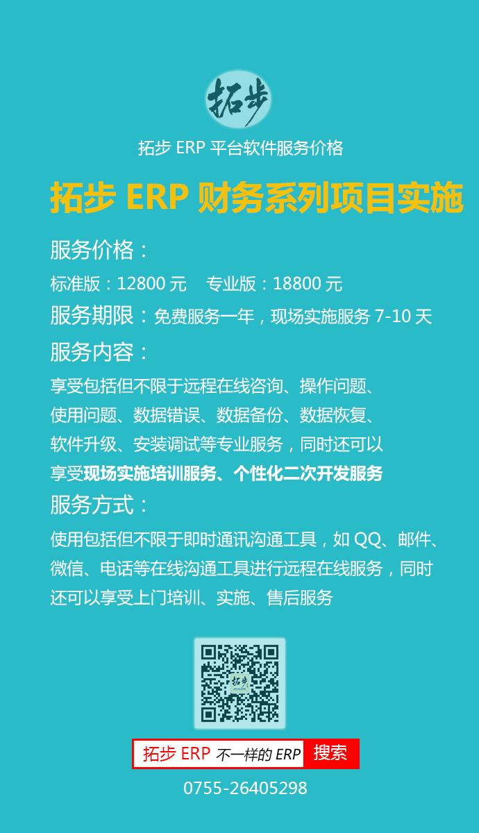 拓步ERP财务系列现场实施价格