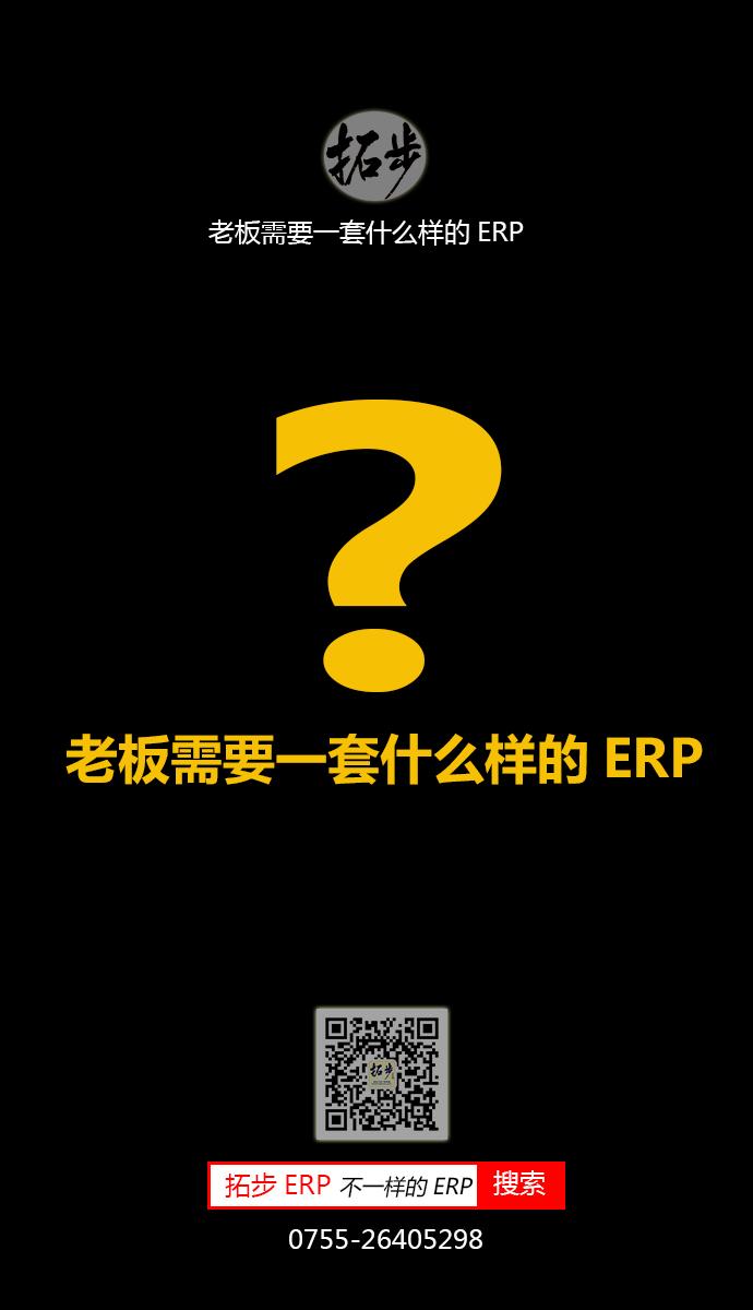 老板需要一套什么样的ERP系统