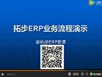 拓步ERP物料资料与BOM清单流程演示