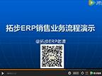 拓步ERP增值销售业务流程(报价+合同+发票+变更单)
