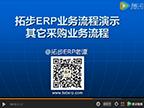 拓步ERP其它采购业务流程(请购单+询价单+采购合同+采购发票)