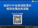 拓步ERP仓库库存处理流程(零星业务+转仓+报损+组装拆分+盘点)