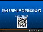 拓步ERP生产系列版本介绍视频