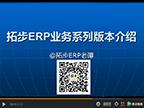 拓步ERP业务系列版本介绍视频