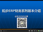 拓步ERP财务系列版本介绍视频
