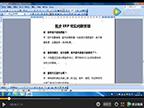 拓步ERP业务咨询常见问题介绍视频