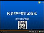 拓步ERP平台有什么系统优点?