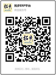 拓步ERP平台微信服务号