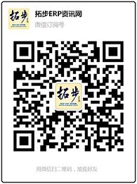 拓步ERP资讯网微信订阅号