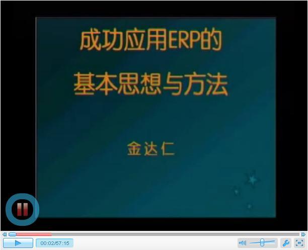 www.toberp.com拓步ERP|ERP系统|ERP软件|ERP管理系统软件|免费ERP系统|免费ERP软件|免费进销存软件|免费仓库管理软件|免费下载专业资讯网-ERP视频教材-管理咨询-ERP培训视频:成功应用ERP基本思想工作与方法第三讲(金达仁)