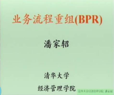 www.toberp.com拓步ERP|ERP系统|ERP软件|ERP管理系统软件|免费ERP系统|免费ERP软件|免费进销存软件|免费仓库管理软件|免费下载专业资讯网-ERP视频教材-管理咨询-ERP培训视频:ERP业务流程重组BPR第二讲(清华大学潘家轺)
