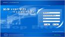 【拓步ERP财务系列迷你版(财务管理软件)】拓步ERP财务系列迷你版-财务管理软件是拓步ERP财务系列的标准化、通用化的标准型财务软件,适用于任何行业中小型企事业单位。拓步ERP财务系列迷你版符合公认会计原则,从而为企业事务提供可靠的会计基础。拓步ERP财务系列迷你版提供了会计科目和项目管理、凭证记帐、结转、帐薄管理、财务报表、财务分析等多种管理功能。
