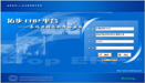 【拓步ERP条码系列业务标准版(条码进销存管理软件)】拓步ERP条码系列业务标准版(条码进销存管理软件)包括产品管理系统、安全管理系统、基础设置系统、二次开发系统、销售管理系统、采购管理系统、库存管理系统、条码管理系统等系统。