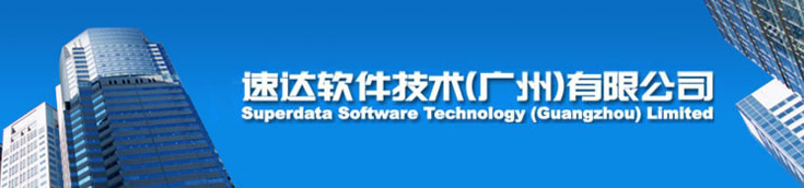 晖速上市_速达SuperData-合作品牌-拓步ERP|ERP系统|ERP软件|免费ERP系统软件 ...
