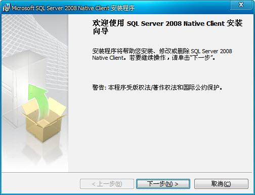 【SQL Server Native Client下载】MicrosoftSQLServer2008NativeClient(SQLServerNativeClient)是一个同时包含SQLOLEDB访问接口和SQLODBC驱动程序的动态链接库(DLL)。它对使用本机代码API(ODBC、OLEDB和ADO)连接MicrosoftSQLServer2000、2005或2008的应用程序提供运行时支持。应将SQLServerNativeClient用于创建新的应用程序或增强需利用SQLServer2008新增功能的现有应用程序。SQLServerNativeClient的这个可再分发安装程序用于安装运行时所需的客户端组件,以利用SQLServer2008的新增功能,它也可以安装开发使用SQLServerNativeClientAPI的应用程序所需的头文件。