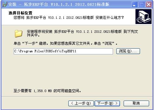 拓步ERP平台客户端安装