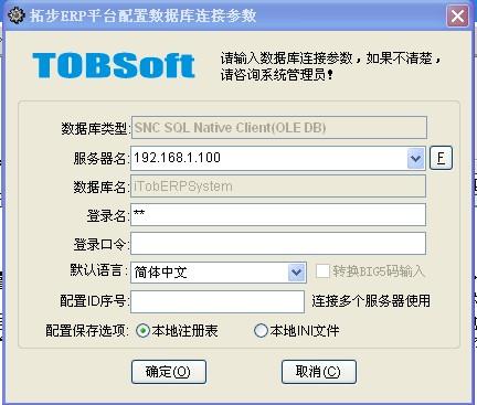 拓步ERP数据库配置工具